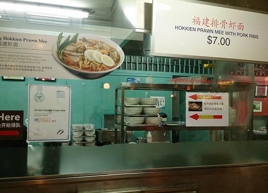 シンガポール「マレーシアンフードストリート」のPrawn Mee(プロウンミー)のお店