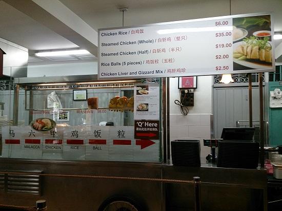 シンガポール「マレーシアンフードストリート」のチキンライスのお店