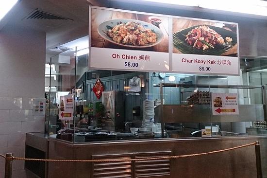 シンガポール「マレーシアンフードストリート」の牡蠣オムレツのお店