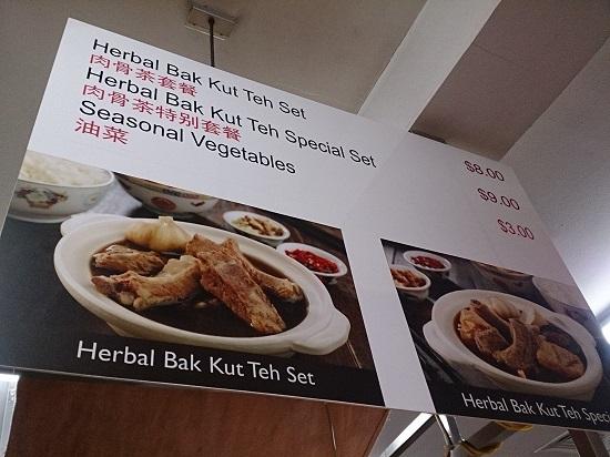 シンガポールのリゾートワールドセントーサ「マレーシアンフードストリート」のバクテーのお店
