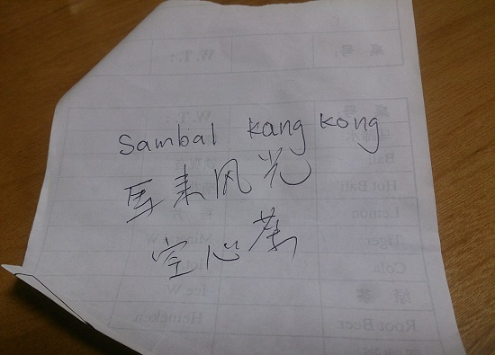 メモ(空心菜炒め・Sambal Kang kong)