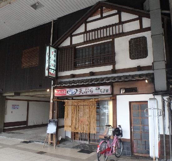 日本料理「ちよ田」