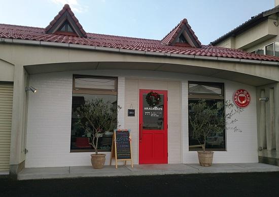 AKALACAFE(アカラカフェ)