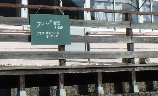 ジビエ料理が食べれるフレル食堂
