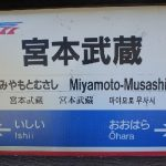 宮本武蔵駅~智頭線 in 美作市(大原町)