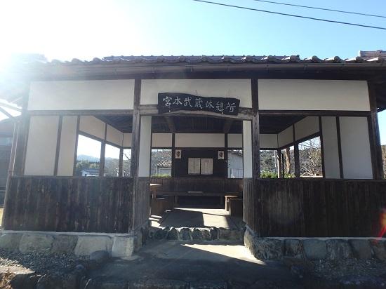 宮本武蔵休憩所