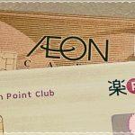 元カード会社所属の私が使っているクレジットカード2枚はこれ