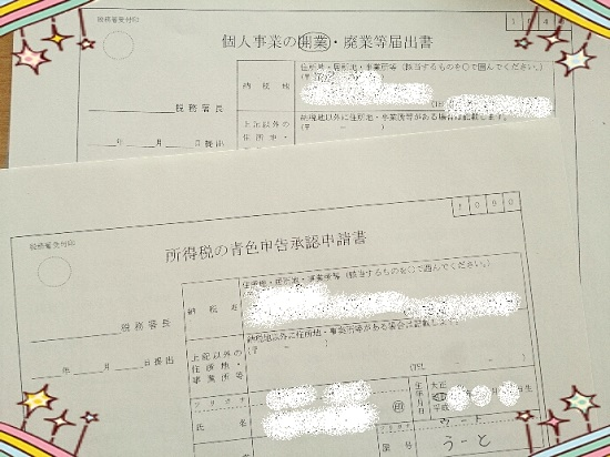 青色申告承認申請書と個人事業の開業届出書