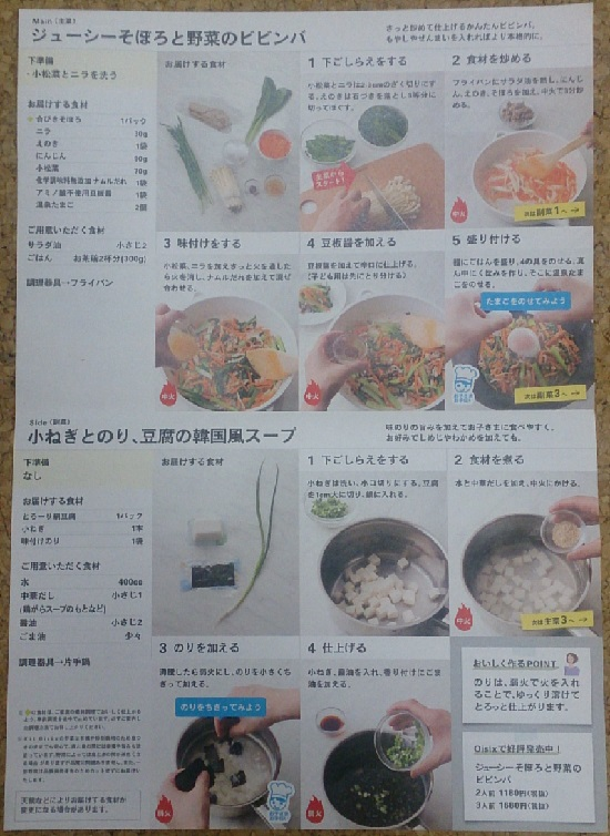 野菜宅配「oisixオイシックス」のレシピ