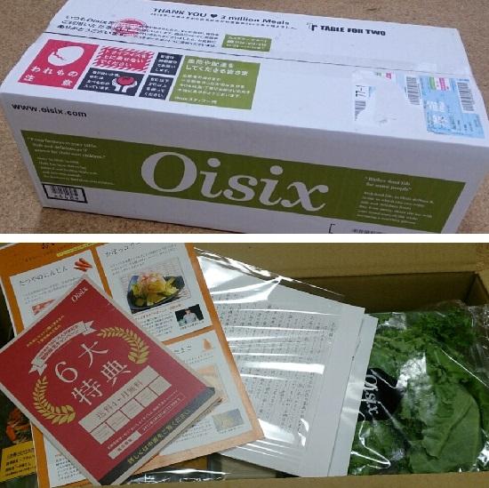 野菜宅配「oisixオイシックス」から届いた食材