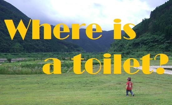 オンライン英会話「Where is a toilet?」