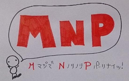 ナンバーポータビリティ(MNP)とは