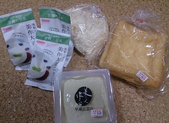 早瀬豆富店(豆腐屋さん)とうふ製品