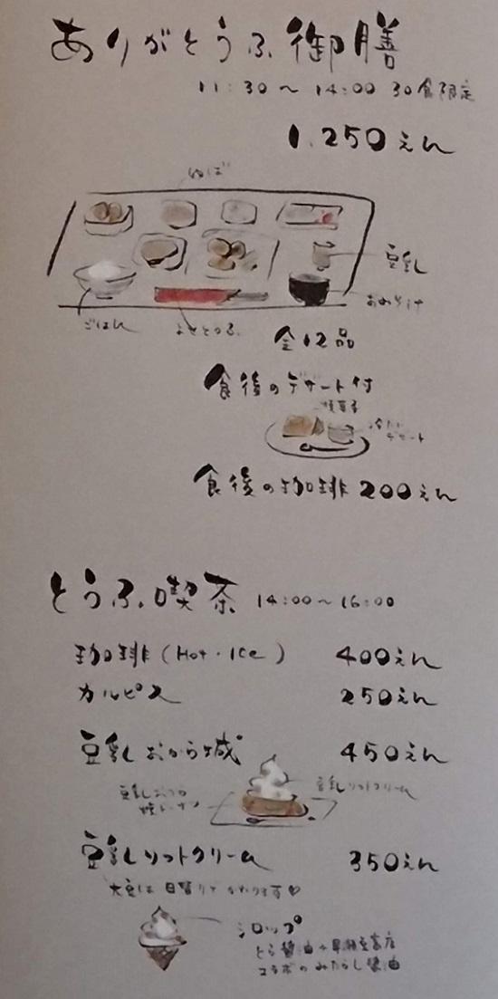 早瀬豆富店(豆腐屋さん)ランチメニュー