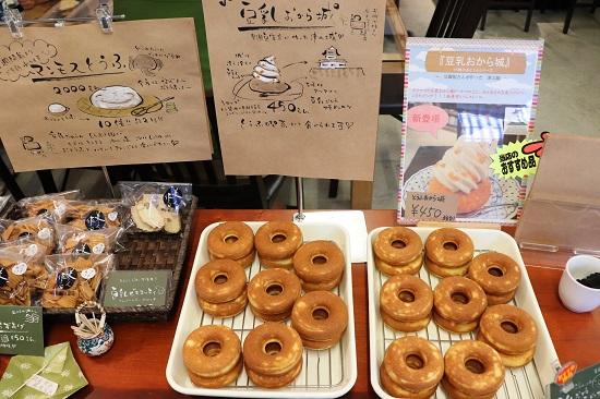 早瀬豆富店(豆腐屋さん)とうふドーナツ