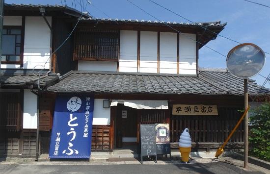 早瀬豆富店(豆腐屋さん)