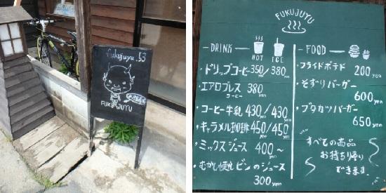 元銭湯「コーヒースタンド福寿湯」メニュー