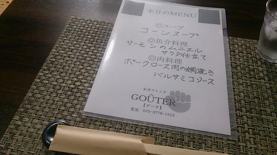 和洋フレンチ「GOUTERグーテ」のメニュー