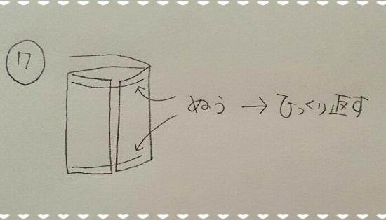 ポケットティッシュケースの簡単な作り方