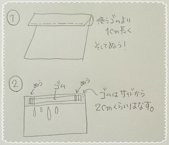 巻きタオル(ラップタオル)の作り方