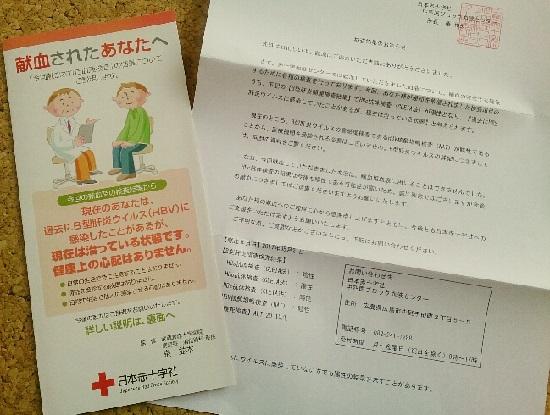 今後の献血はご辞退ください