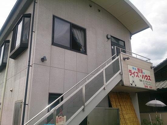 洋食親爺のライスハウス