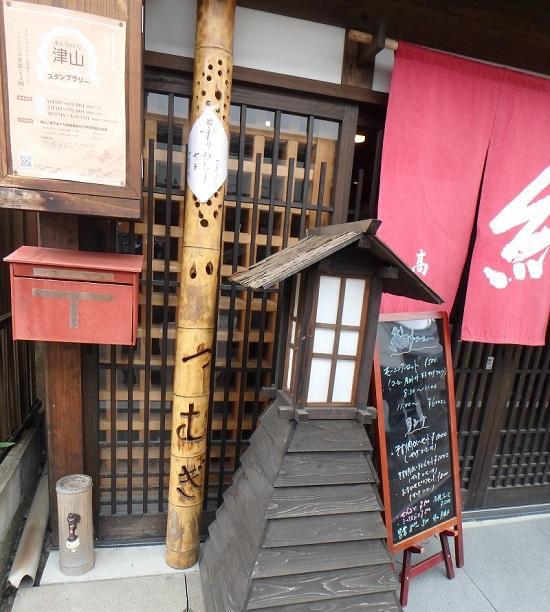 お茶処紬(つむぎ)