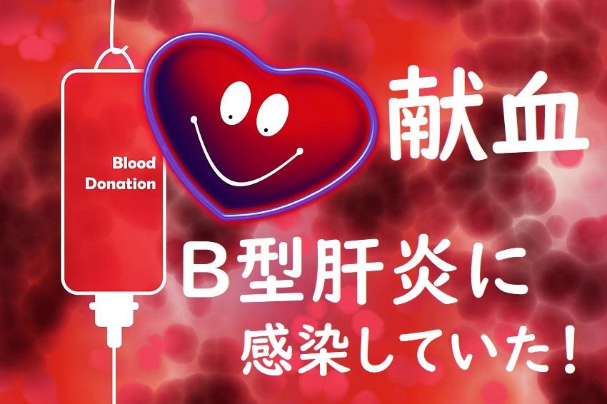 献血したらB型肝炎に感染していることがわかった