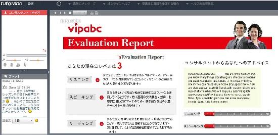 オンライン英会話VIPABC