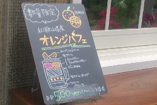 GardenCafeMOCO(ガーデンカフェ モコ)デザートメニュー
