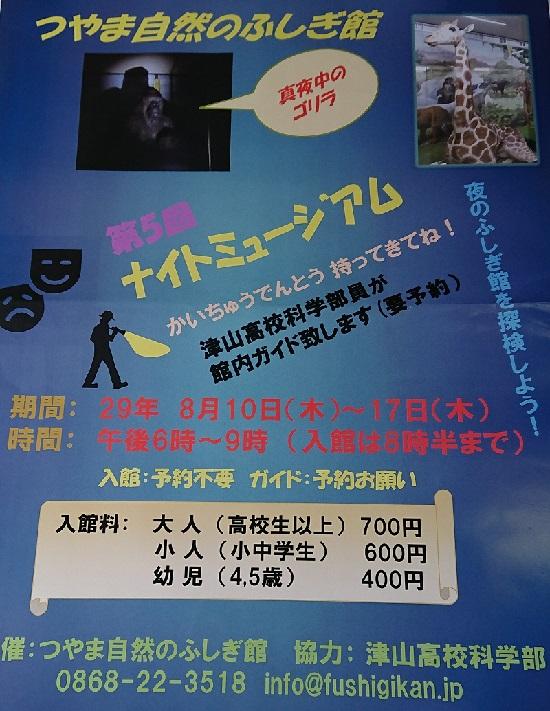 ナイトミュージアム【科学博物館:つやま自然のふしぎ館】