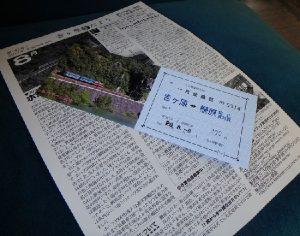 吉ヶ原駅きっぷ