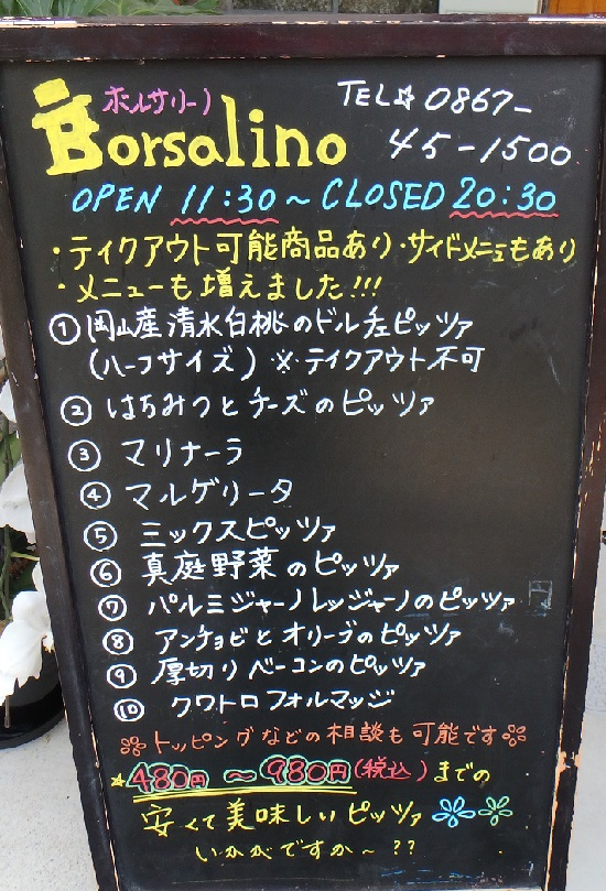 Pizza Borsalino(ボルサリーノ)メニュー