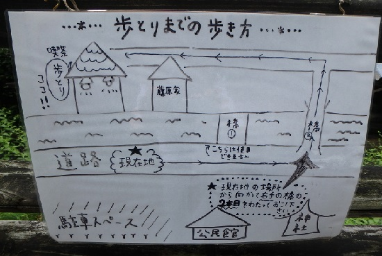 古民家カフェ「歩とり」地図