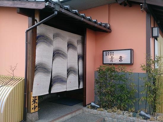 日本料理(割烹)「青葉」