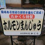 噂のホルモンまんじゅう「お食事処たかくら」in津山市