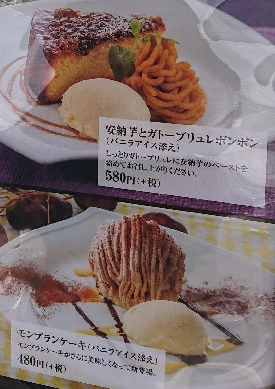 倉式珈琲店デザートメニュー