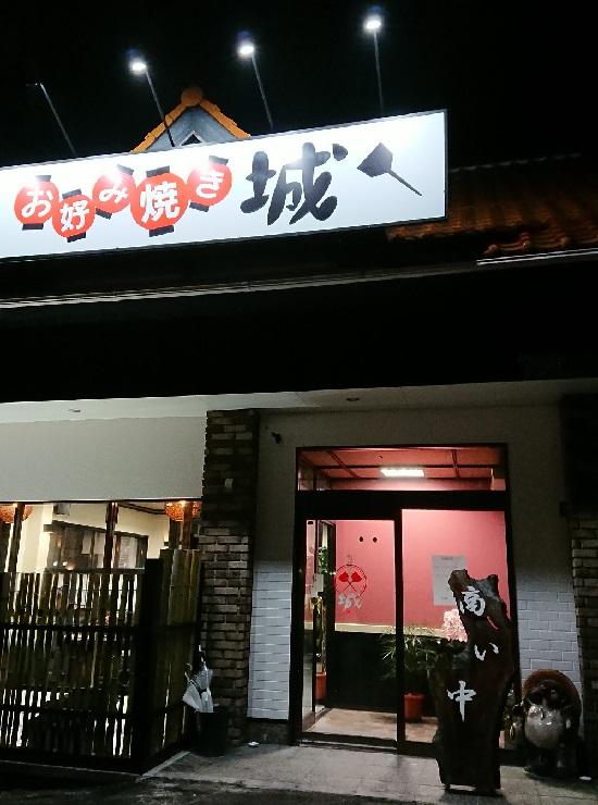 「お好み焼き城(シャトー)」