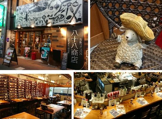 倉敷ワインバル八十八商店