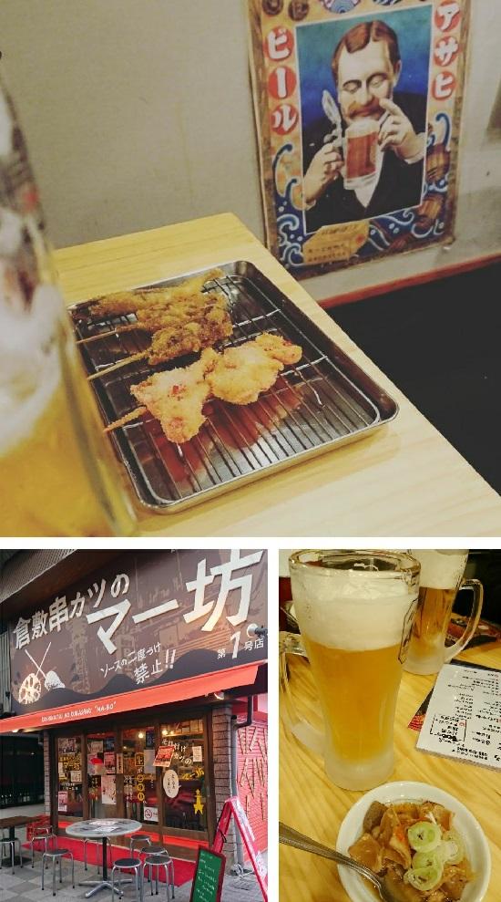 「倉敷串カツのマー坊」