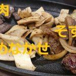 津山名物(そずり肉・ヨメナカセ・煮こごり・干し肉)と銘菓が食べれる!櫓 城下店