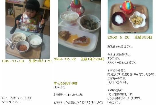育児日記ブログ