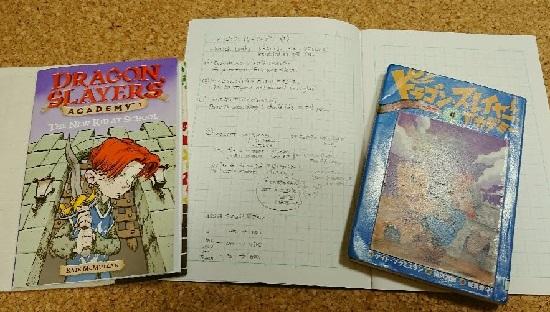 子供英会話教材ドラゴンスレイヤーアカデミー(Dragon Slayers' Academy)