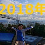 今年の目標を立てる!~2018年に達成すること