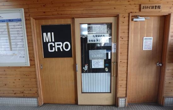 亀甲駅構内にある「MICRO(ミクロ)」