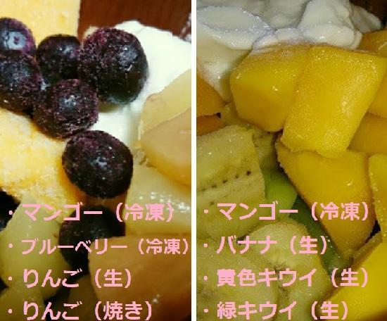 乳酸菌サプリレシピのフルーツヨーグルト