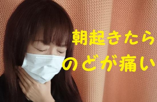 口呼吸で喉が痛い女性