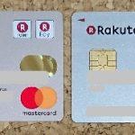楽天カードは1人2枚持てる【オススメクレジットカード】