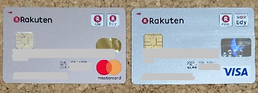 楽天カード(クレジットカード)通常カードとゴールドカード
