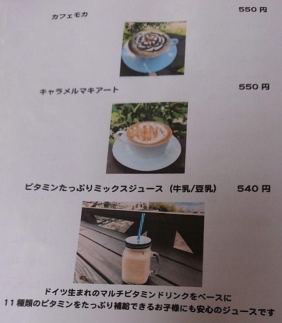かのかふぇ(キッズカフェ)カフェメニュー